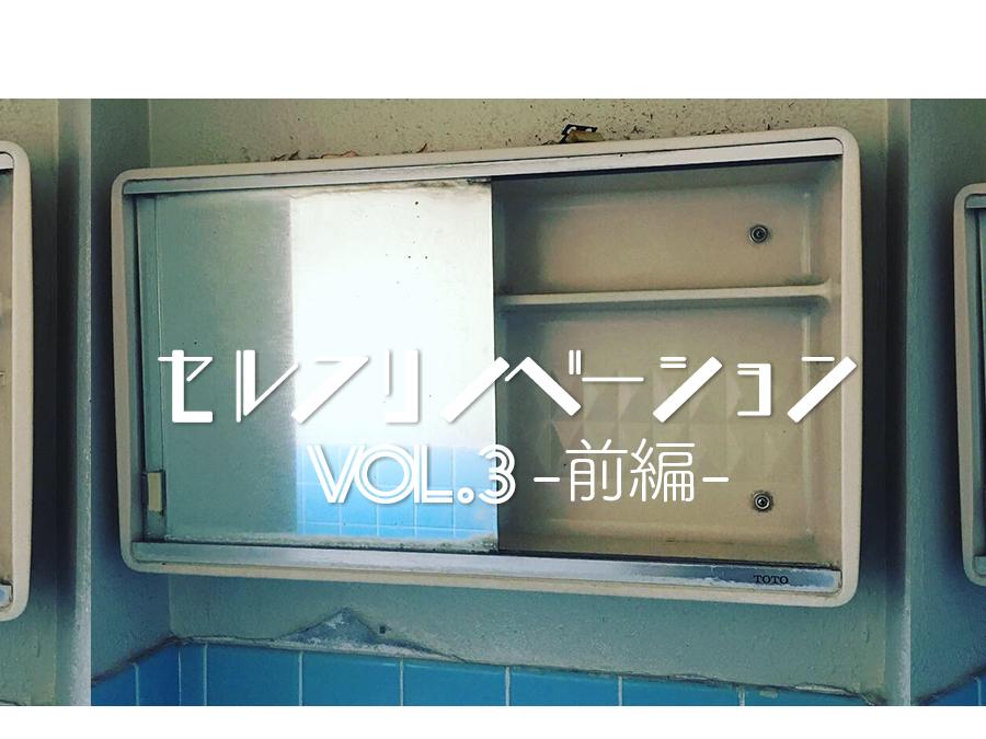 セルフリノベーションVol.3前編