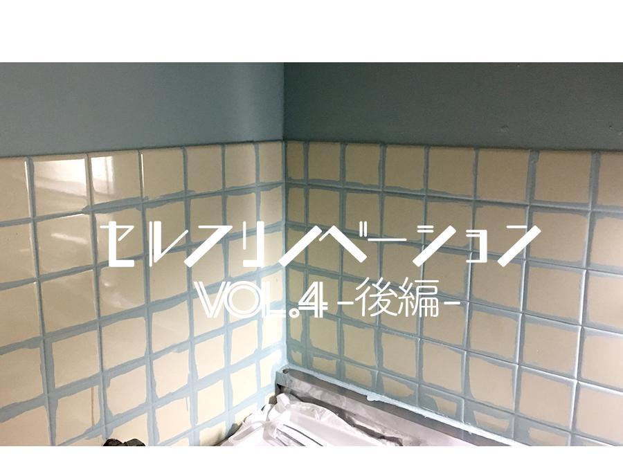 セルフリノベーションVol.4後編