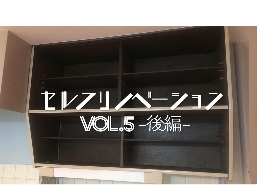 セルフリノベーションVol.5後編