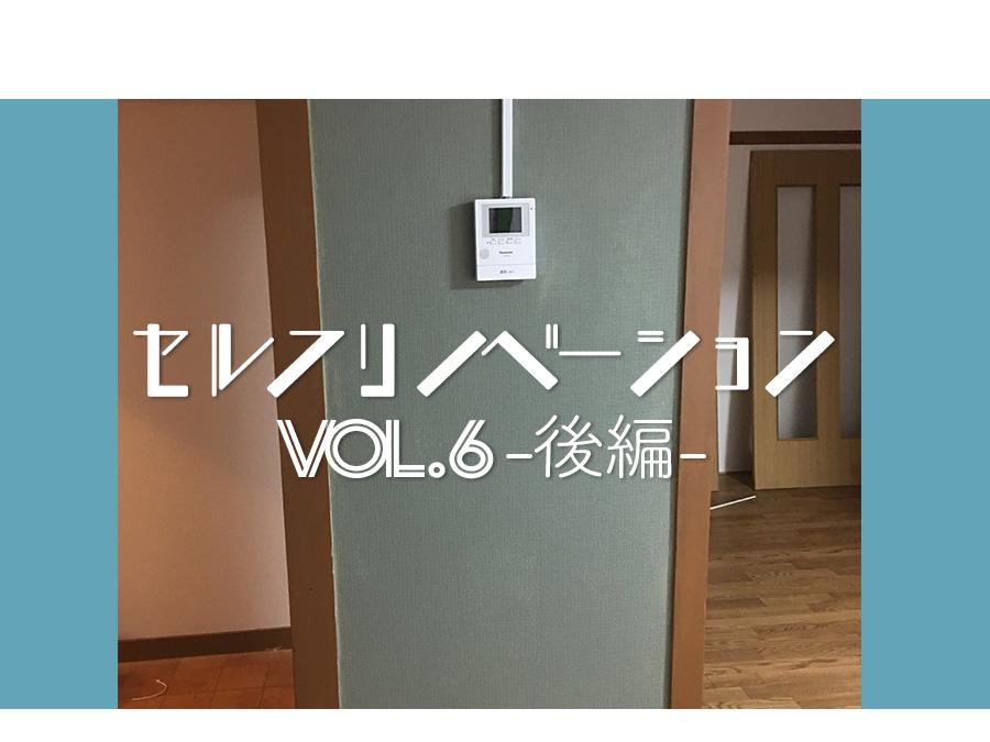 セルフリノベーションVol.6後編