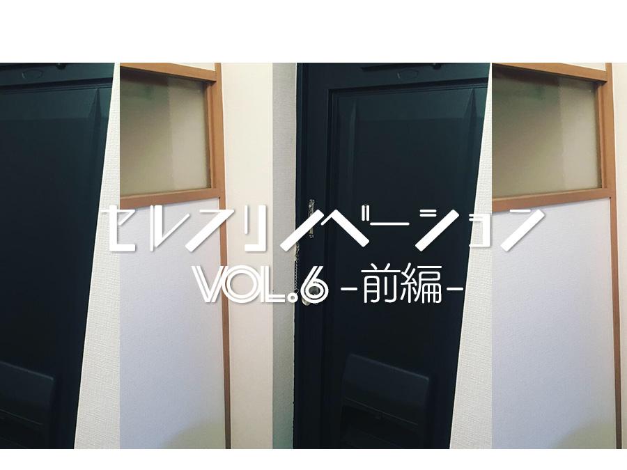 セルフリノベーションVol.6前編