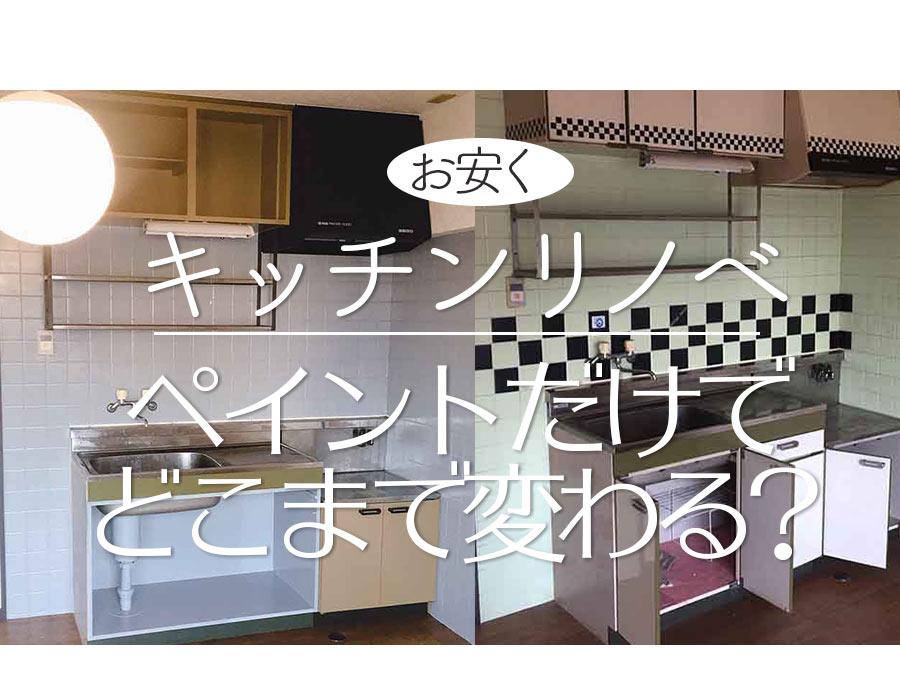 キッチンリノベ01 トップ画像