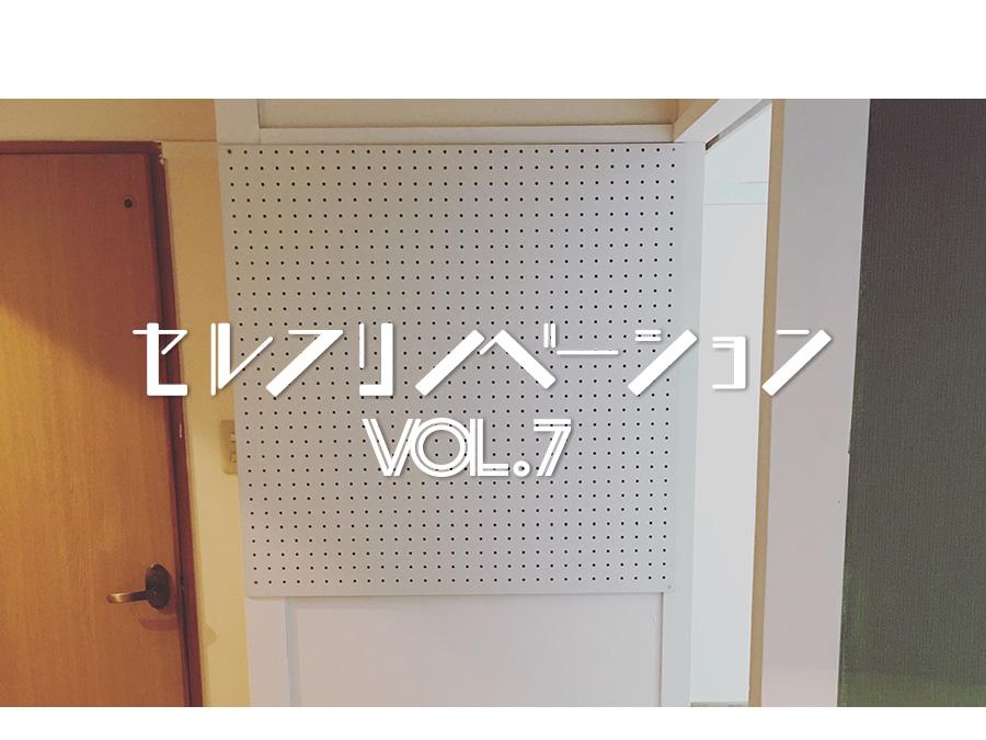 セルフリノベーションVol.7