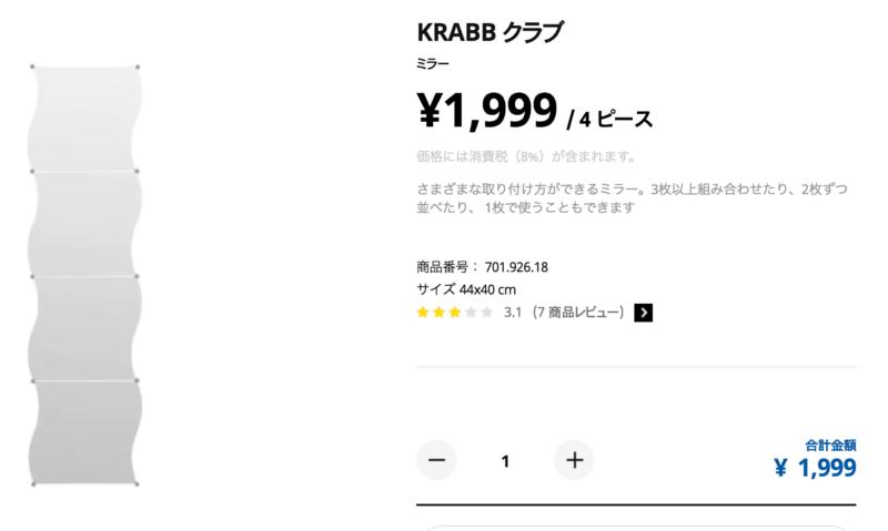 ウォークインクローゼット用IKEAミラー
